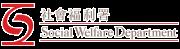 Social-Welfare-社會福利署-logo